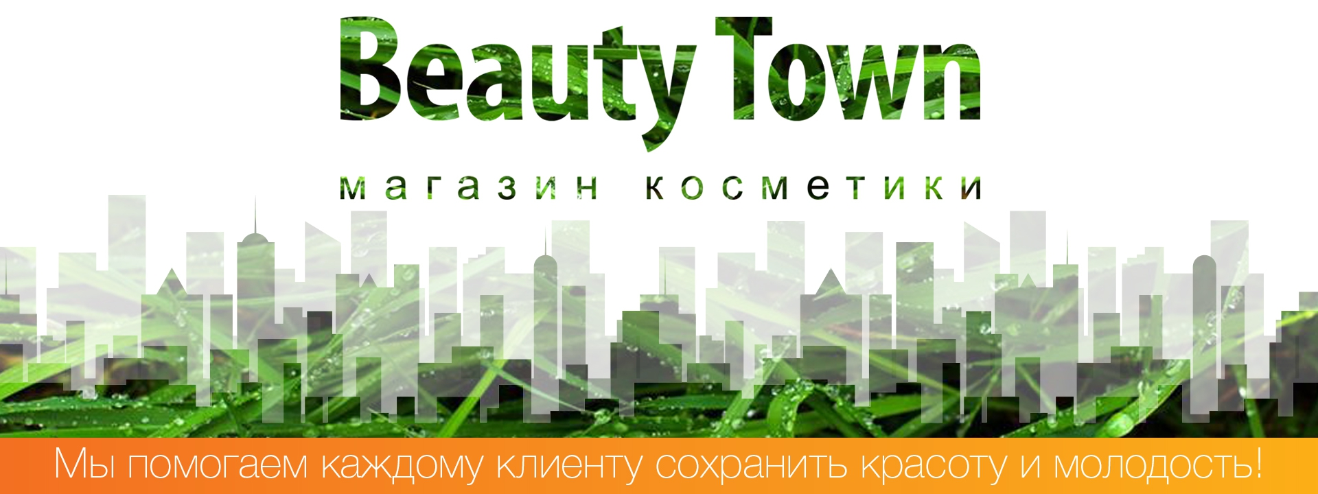 BeautyTown.com.ua _slide_0