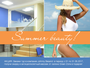 Book a summer vacation and get an anti-cellulite massage from the beauty salon Green Zone.
