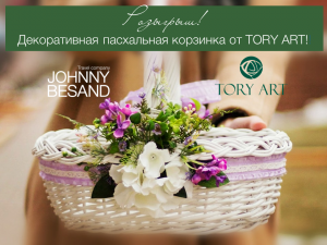 Decorative designer basket from TORY ART